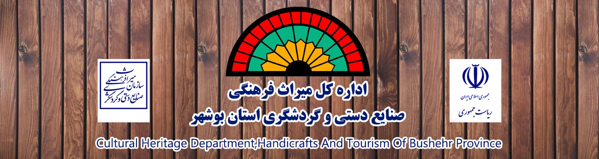 اداره کل میراث فرهنگی,صنایع دستی و گردشگری استان بوشهر