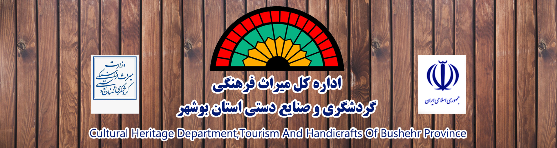Bureau of Cultural Heritage, Handicrafts and Tourism of Bushehr Province